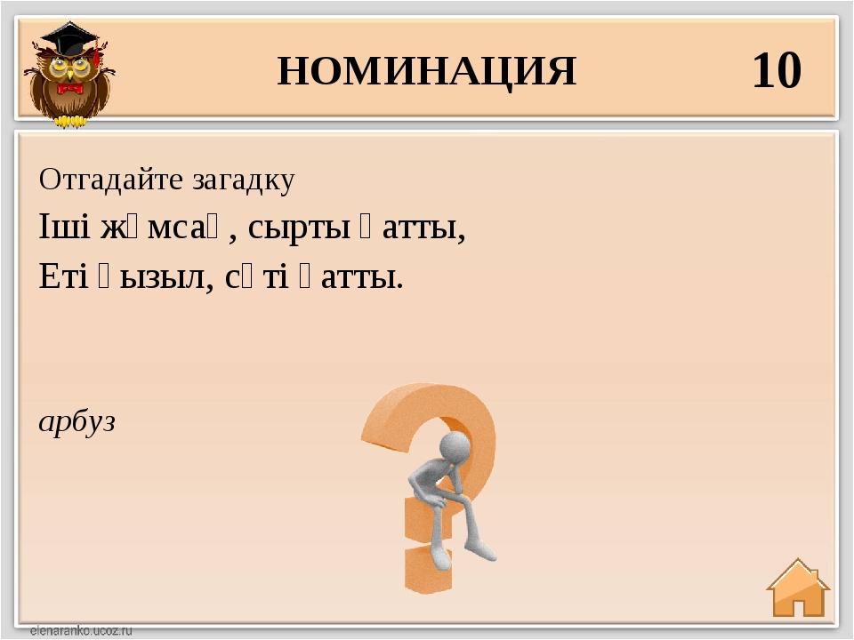 НОМИНАЦИЯ 50 Солнце-күн-sun Отгадайте загадку. Ответ дайте на трех языках Зол...