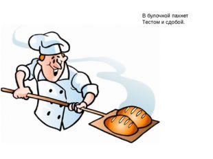 В булочной пахнет Тестом и сдобой.
