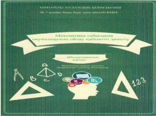 Палымбетова Гулбахар Өтегенқызы Математика пәнінің мұғалімі Еңбек өтілі: 31 ж