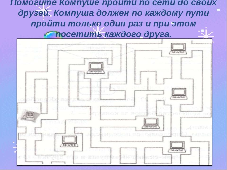 Помогите Компуше пройти по сети до своих друзей. Компуша должен по каждому пу...