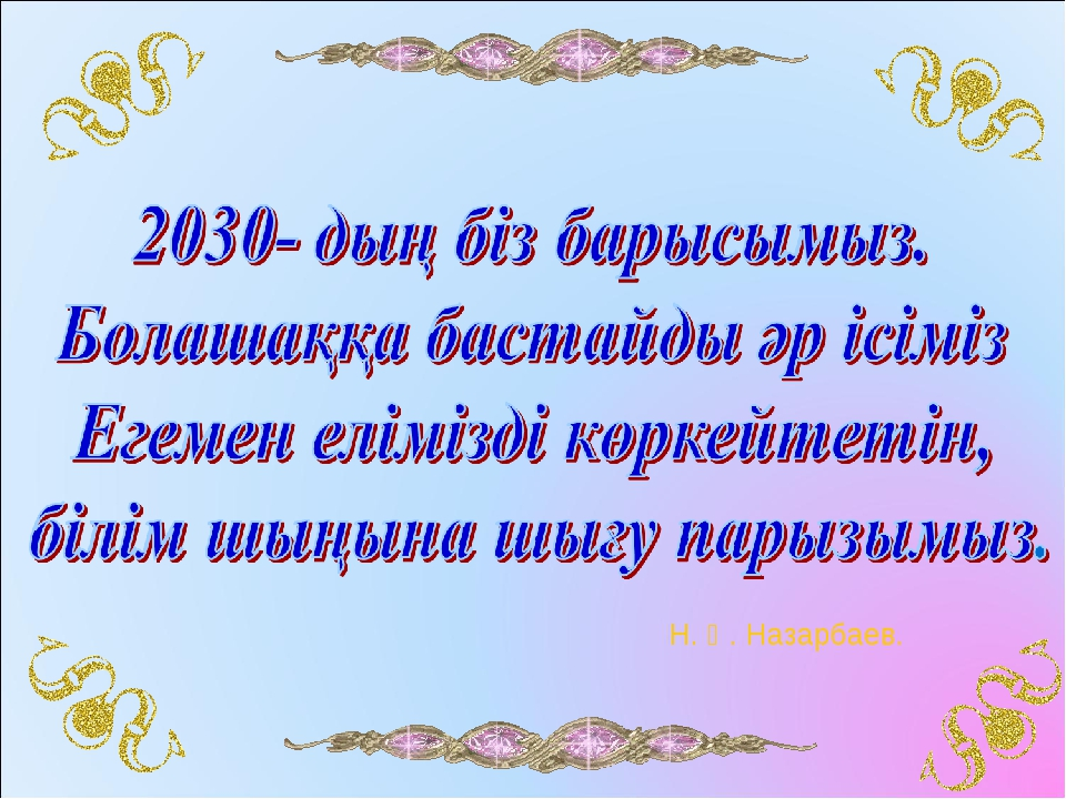 Н. Ә. Назарбаев.