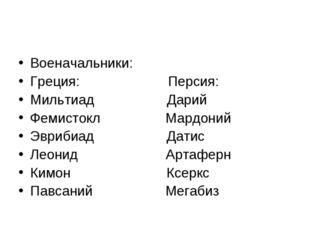 Военачальники: Греция: Персия: Мильтиад Дарий Фемистокл Мардоний Эврибиад Дат