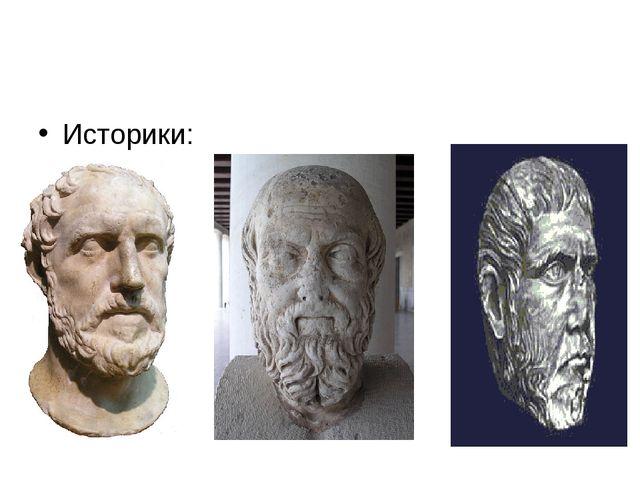 Историки: