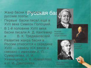 Русская басня Жанр басни полюбили русские поэты. Первые басни писал ещё в XV