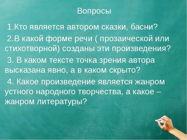 Вопросы 1.Кто является автором сказки, басни? 2.В какой форме речи ( прозаиче...