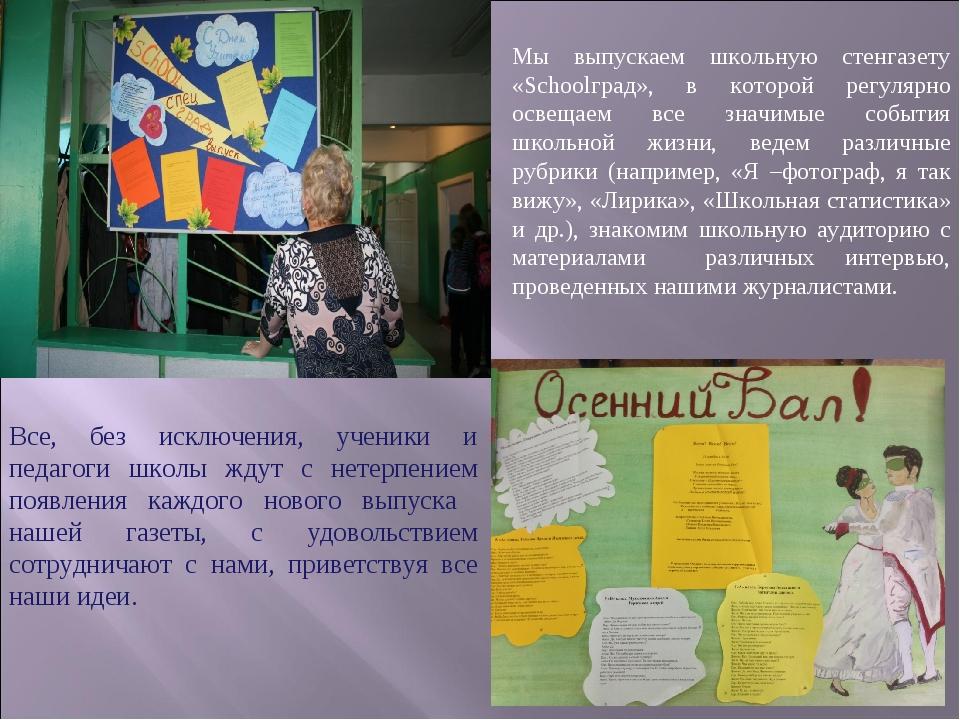 Мы выпускаем школьную стенгазету «Schoolград», в которой регулярно освещаем в...