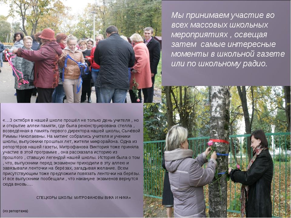 «…3 октября в нашей школе прошёл не только день учителя , но и открытие аллеи...