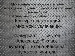 Конкурс презентаций «Мир моих увлечений» конкурсант – Сычугов Александр, 9 кл