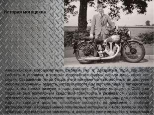 История мотоцикла Американским мотоциклетным фирмам уже в двадцатые годы приш