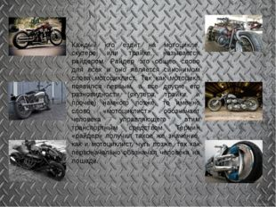 Каждый кто ездит на мотоцикле, скутере или трайке, называется райдером. Райде