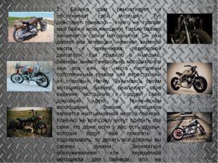 2. Байкер сам ремонтирует и обслуживает свой мотоцикл. Тут действует правило