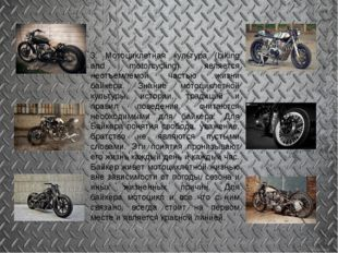 3. Мотоциклетная культура (biking and motorcycling) является неотъемлемой час