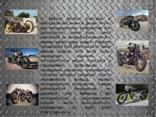 4. Байкер активно участвует в мотоциклетной жизни и делает что-то для мотоцик