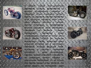 В нашей стране мотоциклетное движение только развивается и многие устоявшиеся