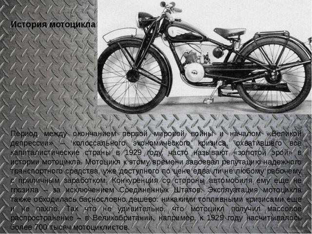 История мотоцикла Период между окончанием первой мировой войны и началом «Вел...