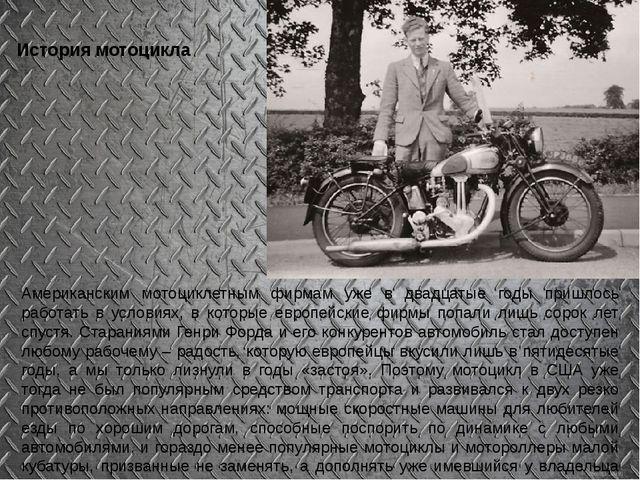 История мотоцикла Американским мотоциклетным фирмам уже в двадцатые годы приш...