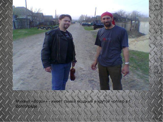 Михаил «Ворон» - имеет самый мощный и крутой чоппер в г. Волгограде