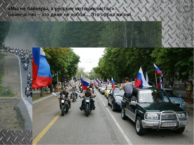 «Мы не байкеры, а русские мотоциклисты!». Байкерство – это даже не хобби... Э...
