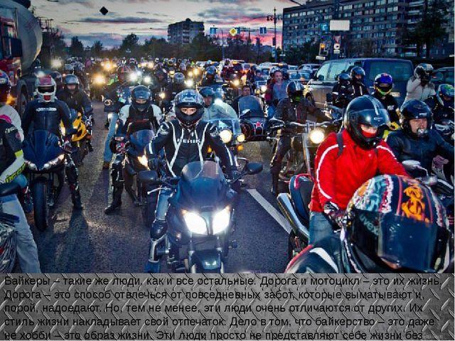 Байкеры – такие же люди, как и все остальные. Дорога и мотоцикл – это их жиз...