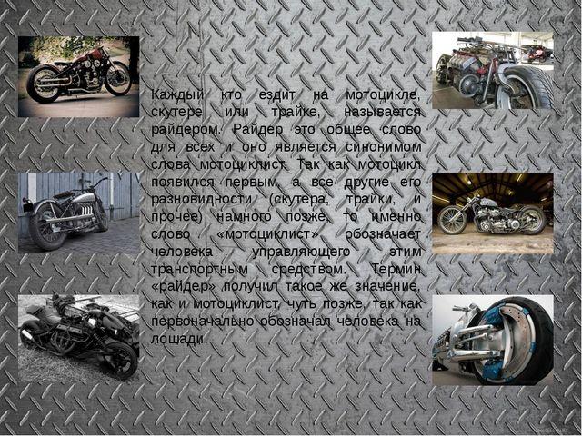 Каждый кто ездит на мотоцикле, скутере или трайке, называется райдером. Райде...