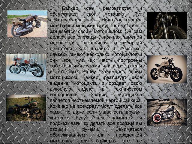 2. Байкер сам ремонтирует и обслуживает свой мотоцикл. Тут действует правило...