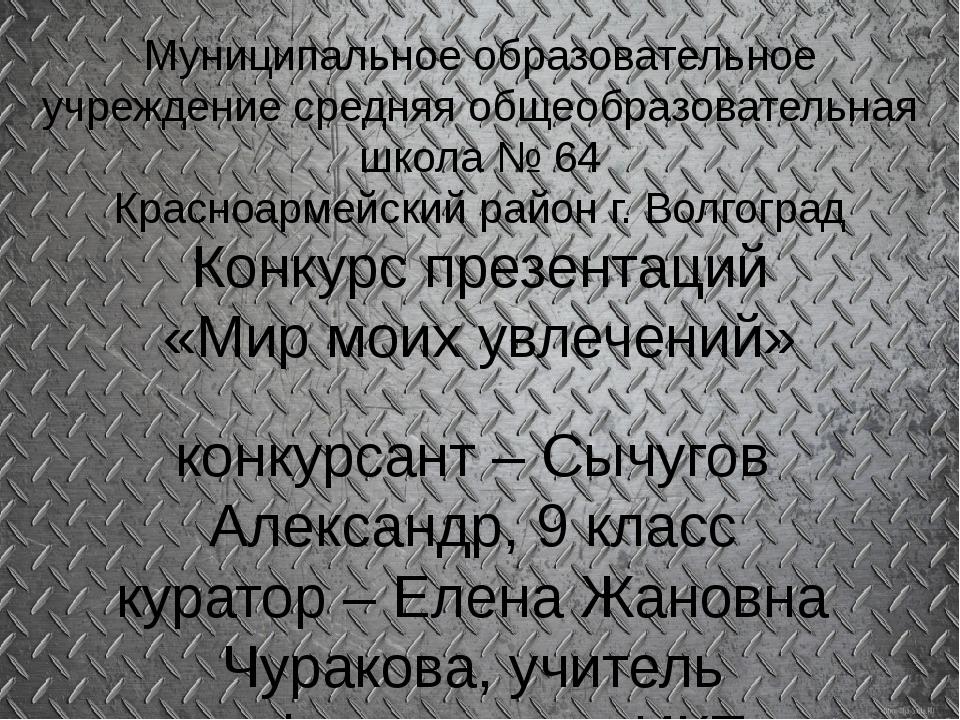Конкурс презентаций «Мир моих увлечений» конкурсант – Сычугов Александр, 9 кл...