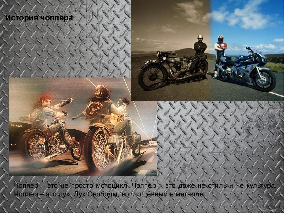 История чоппера Чоппер – это не просто мотоцикл. Чоппер – это даже не стиль и...