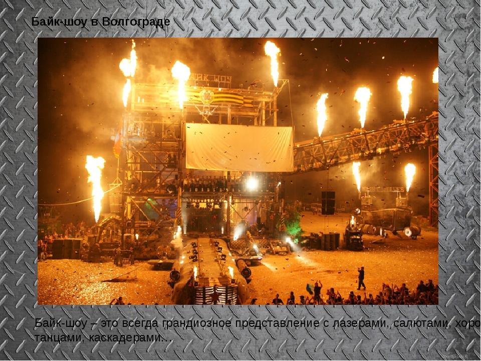 Байк-шоу – это всегда грандиозное представление с лазерами, салютами, хором,...
