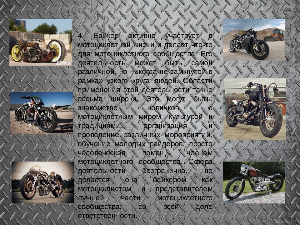 4. Байкер активно участвует в мотоциклетной жизни и делает что-то для мотоцик...