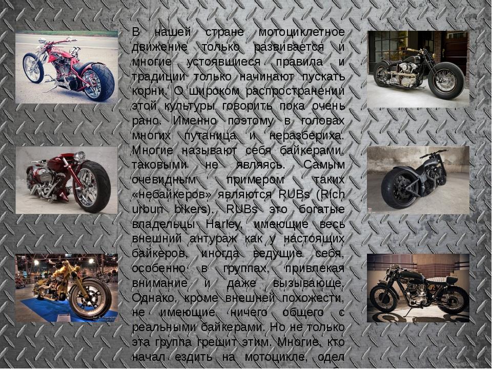 В нашей стране мотоциклетное движение только развивается и многие устоявшиеся...