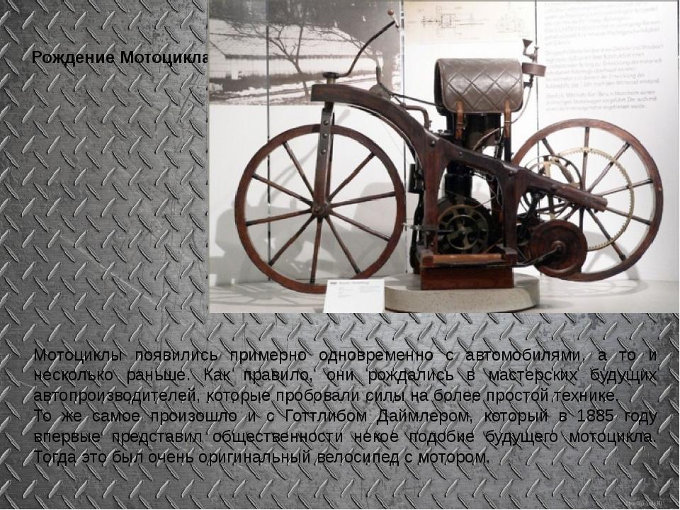 Рождение Мотоцикла Мотоциклы появились примерно одновременно с автомобилями,...