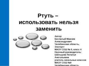 Ртуть – использовать нельзя заменить Автор: Беспалый Максим Александрович Че
