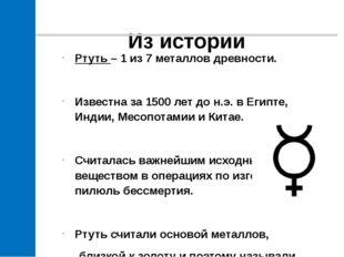 Из истории Ртуть – 1 из 7 металлов древности. Известна за 1500 лет до н.э. в