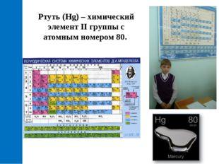 Ртуть (Hg) – химический элемент II группы с атомным номером 80.