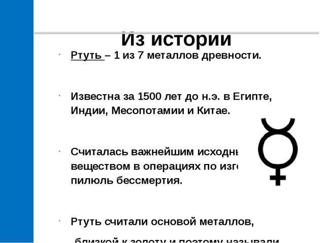 Из истории Ртуть – 1 из 7 металлов древности. Известна за 1500 лет до н.э. в...