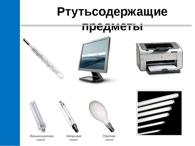 Ртутьсодержащие предметы