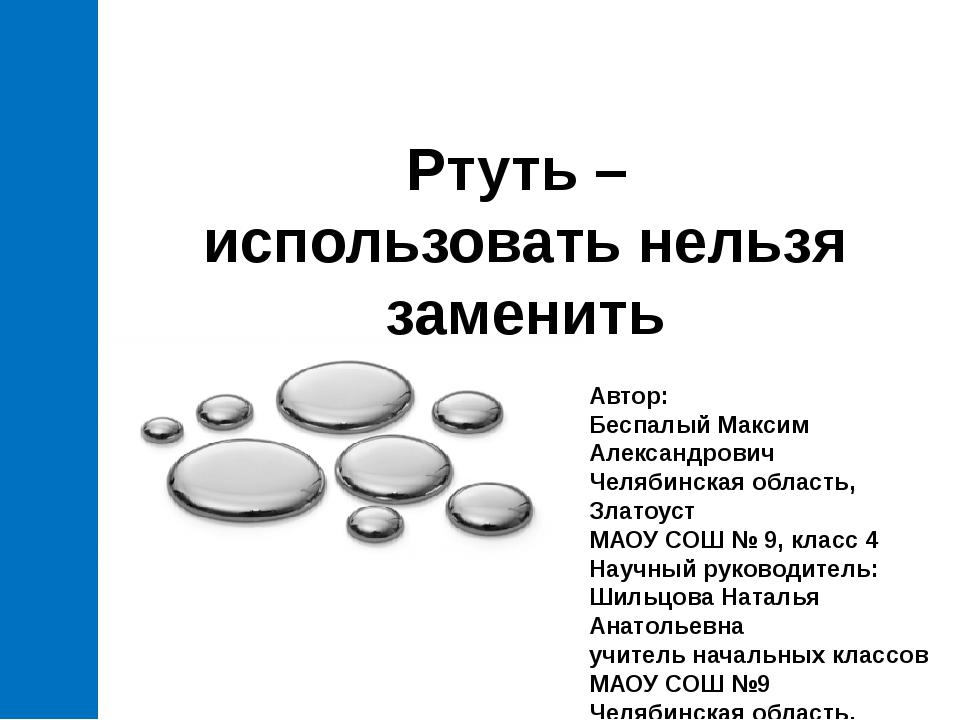 Ртуть – использовать нельзя заменить Автор: Беспалый Максим Александрович Че...