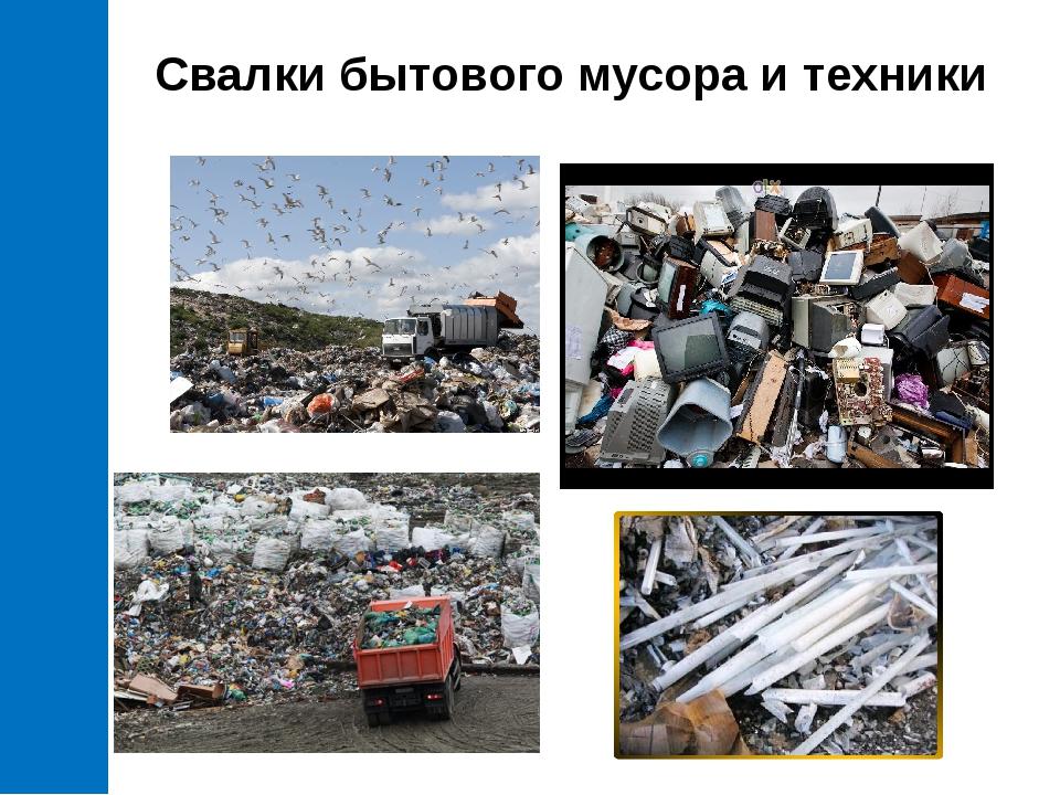 Свалки бытового мусора и техники