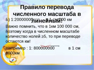 Правило перевода численного масштаба в линейный! Б) 1:20000000 в 1 см 200 км