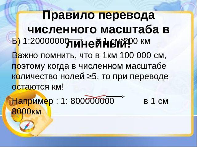 Правило перевода численного масштаба в линейный! Б) 1:20000000 в 1 см 200 км...