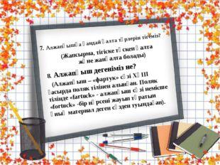 7. Алжапқышқа қандай қалта түрлерін тігеміз? (Жапсырма, тігіске түскен қалта