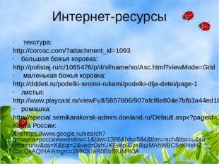 Интернет-ресурсы текстура: http://corosc.com/?attachment_id=1093 большая божь