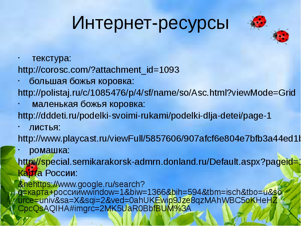 Интернет-ресурсы текстура: http://corosc.com/?attachment_id=1093 большая божь...