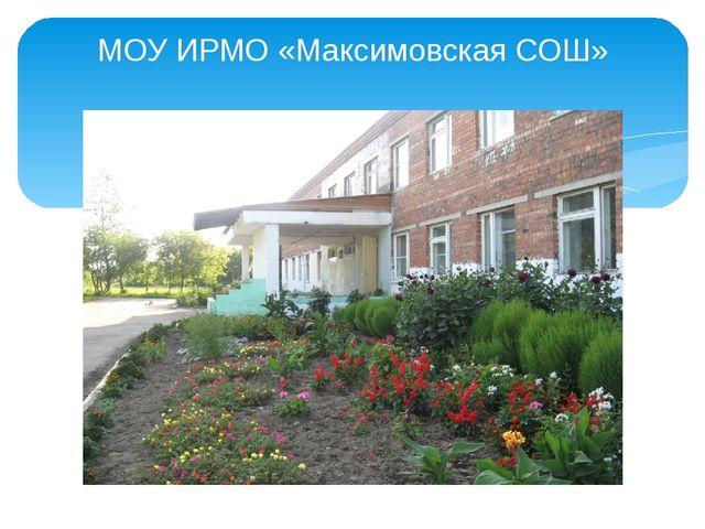 МОУ ИРМО «Максимовская СОШ»