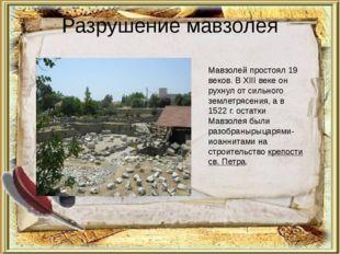 Разрушение мавзолея Мавзолей простоял 19 веков. В XIII веке он рухнул от силь