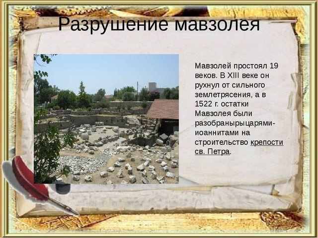 Разрушение мавзолея Мавзолей простоял 19 веков. В XIII веке он рухнул от силь...