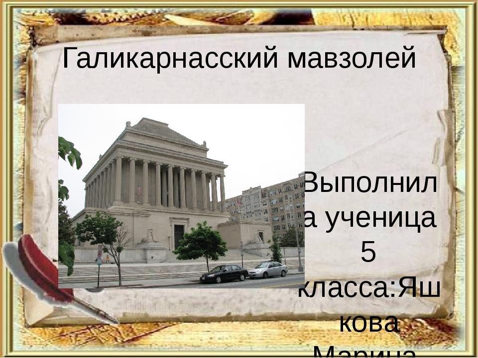 Галикарнасский мавзолей Выполнила ученица 5 класса:Яшкова Марина. Проверила у...