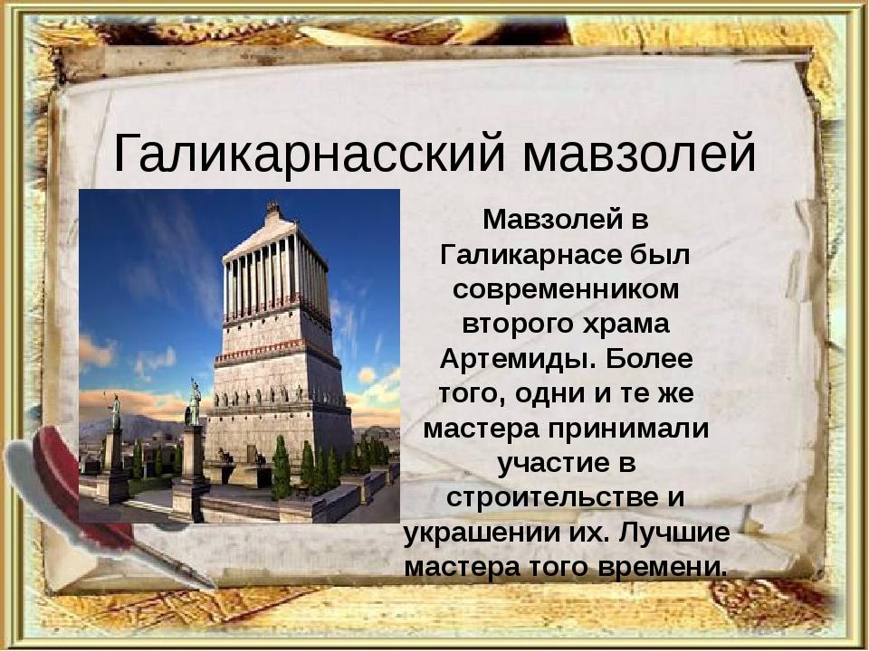 Галикарнасский мавзолей Мавзолей в Галикарнасе был современником второго храм...
