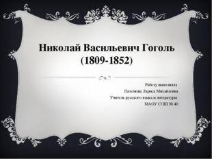 Николай Васильевич Гоголь (1809-1852) Работу выполняла Пахомова Лариса Михайл