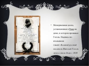 Мемориальная доска, установленная вРимена доме, в котором проживал Гоголь.